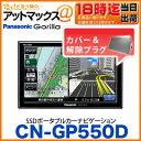 CN-GP550D ゴリラ【今なら、専用カバー・解除プラグ付き♪】 パナソニック Panasonic Gorilla (5V型 ワイドVGA SSDポータブルカーナビゲーション)(CN-G500Dのひとつ前のモデル)
