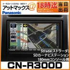 【エントリーでポイント10倍以上可能!】【カードOK!! あす楽18時迄!!】 CN-R300D パナソニック Panasonic ストラーダ Strada SDカーナビゲーション 7V型ワイドVGAモニター 180mmコンソール用 送料無料