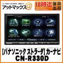 【Panasonic パナソニック】カーナビ【strada ストラーダ】180mm 7V型ワイドVGAモニター【CN-R330D】