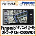 【カードOK!! あす楽18時迄!! 送料無料!!】 CN-R500WD1 Panasonic パナソニック カーナビ Strada ストラーダ CN-R500WD1