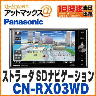 【パナソニック カーナビ】【CN-RX03WD】ストラーダ SDナビゲーション 4×4フル…...:ainekusu:10033487