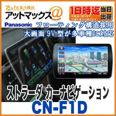 【パナソニック カーナビ】【CN-F1D】9V型ワイド Strada ストラーダ カーナビ…...:ainekusu:10029139