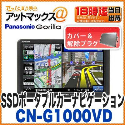 【パナソニック】【CN-G1000VD】 ゴリラ SSDポータブルカーナビゲーション7イン…...:ainekusu:10029130