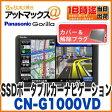【パナソニック】【CN-G1000VD】 ゴリラ SSDポータブルカーナビゲーション7インチ 16GB CN-GP755VDの後継 【今なら、専用カバー・解除プラグ付き♪】