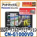 【パナソニック】【CN-G1000VD】 ゴリラ SSDポータブルカーナビゲーション7インチ 16G