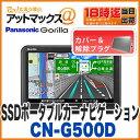 【パナソニック】【CN-G500D】 ゴリラ SSDポータブルカーナビゲーション5インチ 16GB CN-GP550Dの後継 【今なら、もれなく専用カバー・…
