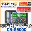 【パナソニック】【CN-G500D】 ゴリラ SSDポータブルカーナビゲーション5インチ 16GB CN-GP550Dの後継 【ご希望の方に解除プラグプレゼント♪】