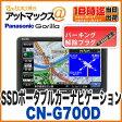 【パナソニック】【CN-G700D】 ゴリラ SSDポータブルカーナビゲーション7インチ 16GB CN-GP750Dの後継 【今なら、解除プラグ付き♪♪】