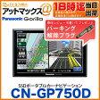 【CN-GP750D】ゴリラ【ご希望の方、限定解除プラグ付き!!】 【CN-GP750D】 パナソニック Panasonic ゴリラ SSDポータブルカーナビゲーションワンセグ カーナビCN-GP740D後継品