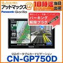 【CN-GP750D】ゴリラ【ご希望の方、限定解除プラグ付き!!】 【CN-GP750D】 パナソニック Panasonic ゴリラ SSDポータブルカーナビゲー…