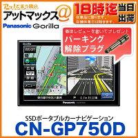 【CN-GP750D】パナソニックPanasonicゴリラ