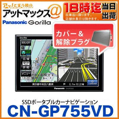 CN-GP755VD ゴリラ【ご希望の方、専用カバー・解除プラグ付き!!】パナソニック Panasonic SSDポータブルカーナビゲーション ワンセグ カーナビ CN-GP745VD後継