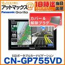 CN-GP755VD ゴリラ【ご希望の方、専用カバー・解除プラグ付き!!】パナソニック Panasonic SSDポータブルカーナビゲーション ワンセグ …