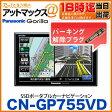 CN-GP755VD ゴリラ【今なら、解除プラグ付き♪】パナソニック Panasonic SSDポータブルカーナビゲーションワンセグ カーナビCN-GP745VD後継品