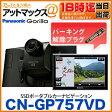【今なら、解除プラグ付き♪】 パナソニック Panasonic ゴリラ【CN-GP757VD】SSDポータブルカーナビゲーション 7V型 16GBSSD搭載 FM-VICS内蔵 ドライブカメラ搭載 cn-GP757VD CN-GP747VD後継品