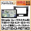CN-LS710D+CA-FND71MCD 7V型ワイドVGAモニター 2DIN AVシステム 地上デジタルTV/DVD/CD内蔵 SDカーナビステーション Lシリーズ専用ビューティフルキットムーヴカスタム用