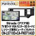 CN-LS710D+CA-FND71AQD 7V型ワイドVGAモニター 2DIN AVシステム 地上デジタルTV/DVD/CD内蔵 SDカーナビステーション Lシリーズ専用ビューティフルキットアクア用