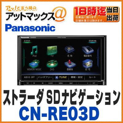 【パナソニック カーナビ】【CN-RE03D】ストラーダ SDカーナビゲーション 4×4フ…...:ainekusu:10033490