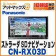 【パナソニック カーナビ】【CN-RX03D】ストラーダ SDナビゲーション 4×4フルセグ 地デジ内蔵 7インチ ブルーレイ搭載