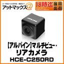 【ALPINE アルパイン】マルチビュー・リアカメラ【HCE-C250RD】ブラック