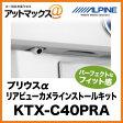 アルパイン プリウスα リアビューカメラインストールキット KTX-C40PRA