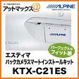 アルパイン エスティマ バックカメラスマートインストールキット KTX-C21ES送料\400
