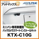 アルパイン ミニバン専用車種別 バックカメラスマートインストールキット KTX-C10G
