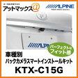アルパイン 車種別 バックカメラスマートインストールキット KTX-C15G