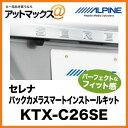 アルパイン セレナ バックカメラスマートインストールキット KTX-C26SE
