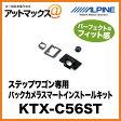 アルパイン ステップワゴン専用 バックカメラスマートインストールキット KTX-C56ST