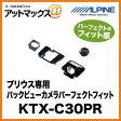 KTX-C30PR ALPINE アルパイン プリウス専用 バックビューカメラパーフェクトフィット 【メール便不可】
