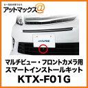 アルパインマルチビュー・フロントカメラ用スマートインストールキットKTX-F01G