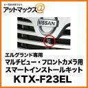 アルパインマルチビュー・フロントカメラ用スマートインストールキットエルグランド専用KTX-F23EL