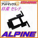 KTX-N703K ALPINE アルパイン リアビジョン取り付けキット セレナ用 (C26) H22/11〜現在