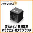 【ALPINE アルパイン】エスクァイア専用ステアリング連動バックビューカメラ/ブラック【SGS-C1000D-NVE】