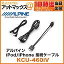 ALPINE/アルパインiPod/iPhone接続ケーブル【KCU-460IV】(ビッグXプレミアム対応 EX10-VE-S/EX10-VE-B)(VIE-X0...