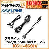iPod/iPhone/USB��³�����֥�KCU-460iV
