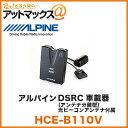 ALPINE/アルパインナビ連動DSRC&ETCユニット【H...