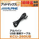 ALPINE/アルパインUSB接続ケーブル【KCU-260UB】(ビッグXプレミアム対応 EX10-VE-S/EX10-VE-B)(VIE-X088V/X088/X08V/X08S対応)