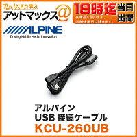 USB接続ケーブルKCU-260UB