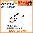 ALPINE/アルパインHDMIケーブル&USBケーブル&MHL変換アダプター【KCU-610MH】(ビッグXプレミアム対応 EX10-VE-S/EX10-VE...
