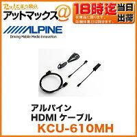 HDMIケーブル【KCU-610MH】