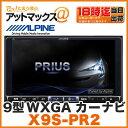 【アルパイン】【X9S-PR2】9型WXGA カーナビ 50系プリウス専用