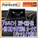 【ALPINE アルパイン】C-HR専用 9型WXGA カー...