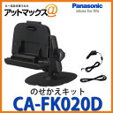 CA-FK020D Panasonic パナソニック のせかえキット ポータブルナビ用CA-FK020D