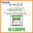 【ゆうパケット300円】N-LW/P4【パナソニック】 カーバッテリー寿命判定ユニット「LifeWINK(ライフウインク)」