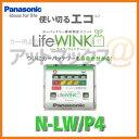 【ゆうパケット300円】N-LW/P5【パナソニック】 カーバッテリー寿命判定ユニット「LifeWINK(ライフウインク)」