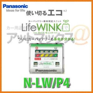 パケット パナソニック バッテリー ユニット ウインク