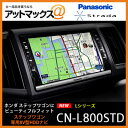 CN-L800STD パナソニック 8V型ワイドVGAモニターHDDカーナビゲーション ストラーダ【代引き込み!!送料込み!!】CN-L800STD