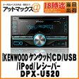 【KENWOOD ケンウッド】CD/USB/iPod レシーバー MP3/WMA/AAC/WAV対応2DINカーオーディオ【DPX-U520】